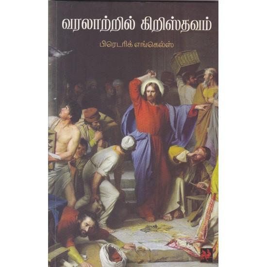 வரலாற்றில் கிறிஸ்தவம்