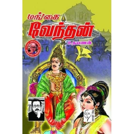 மங்கை வேந்தன் (சரித்திர நாவல்)