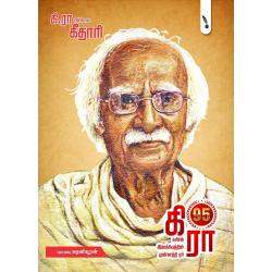 கி.ரா என்றொரு கீதாரி - கட்டுரைத்தொகுப்பு