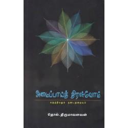 அமைப்பாய்த் திரள்வோம்(கருத்தியலும் நடைமுறையும்)