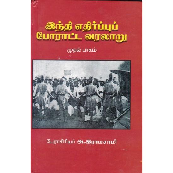 இந்தி எதிர்ப்புப் போராட்ட வரலாறு