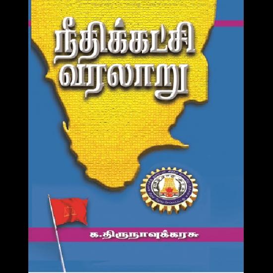 நீதிக்கட்சி வரலாறு - தொகுதி 1 & 2