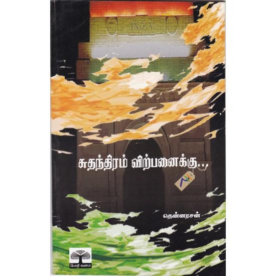சுதந்திரம் விற்பனைக்கு..