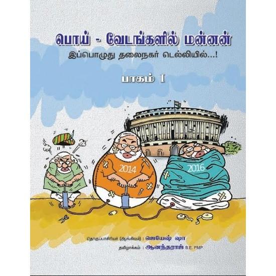 பொய்-வேடங்களில்மன்னன்: இப்பொழுது தலைநகர் டெல்லியில்.....! (பாகம்-10)