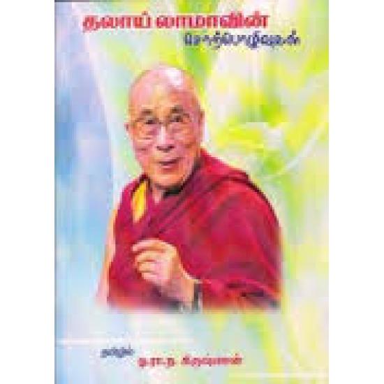 தலாய் லாமாவின் சொற்பொழிவுகள்
