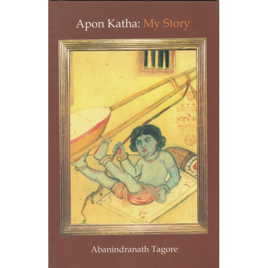 Apon Katha: My Story
