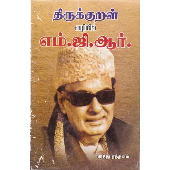 திருக்குறள் வழியில் எம்.ஜி.ஆர்.