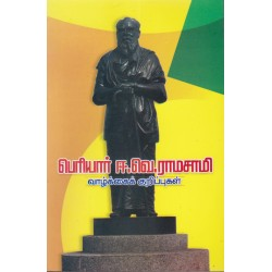 பெரியார் ஈ.வெ.ராமசாமி வாழ்க்கைக் குறிப்புகள்