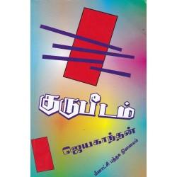 குருபீடம் - ஜெயகாந்தன்