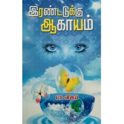 இரண்டடுக்கு ஆகாயம் - பா.விஜய்