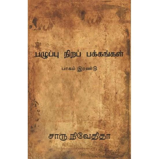 பழுப்பு நிறப் பக்கங்கள் (பாகம் - 2)