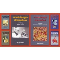 காலந்தோரும் பிராமணியம்(எட்டு பாகங்கள்)