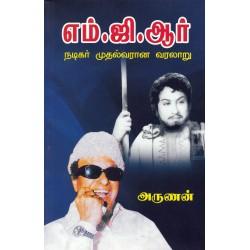 எம்.ஜி.ஆர் -  நடிகர் முதல்வரான வரலாறு