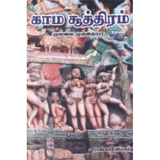காம சூத்திரம்
