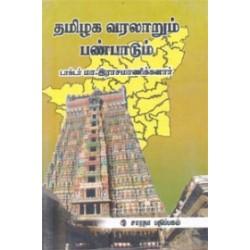தமிழக வரலாறும் பண்பாடும் (மா. இராசமாணிக்கனார்)