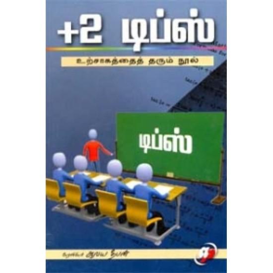 +2 டிப்ஸ் உற்சாகத்தைத் தரும் நூல்