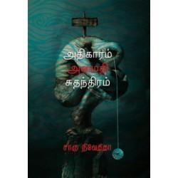 அதிகாரம் அமைதி சுதந்திரம்