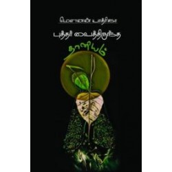 புத்தர் வைத்திருந்த தானியம்