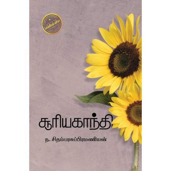 சூரியகாந்தி