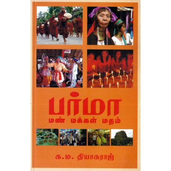 பர்மா: மண் மக்கள் மதம்