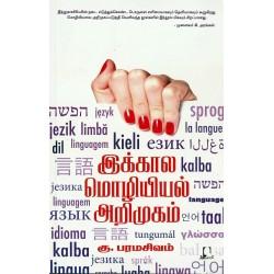 இக்கால மொழியியல் அறிமுகம்