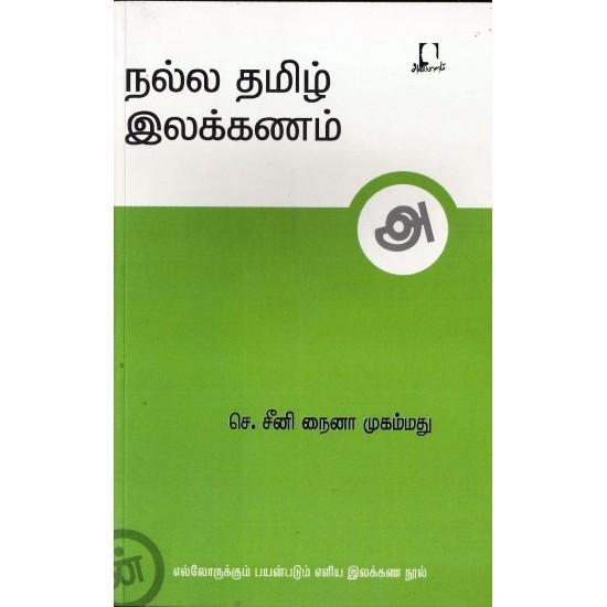 நல்ல தமிழ் இலக்கணம்