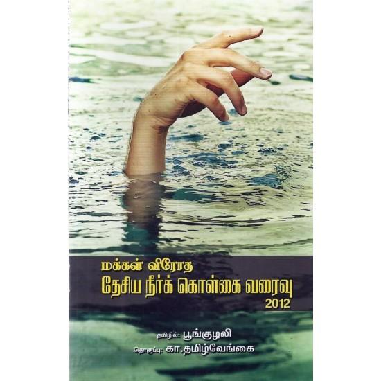 மக்கள் விரோத தேசிய நீர்க் கொள்கை வரைவு 2012