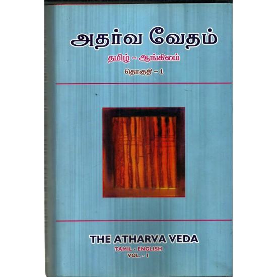 அதர்வ வேதம் (2 தொகுதிகள்)