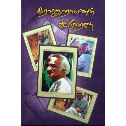 கி.ராஜநாராயணன் கட்டுரைகள்