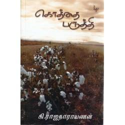 கொத்தைப்பருத்தி - கி.ரா