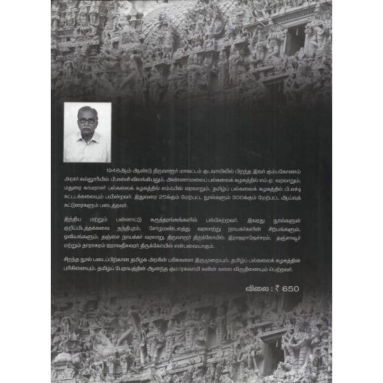 தமிழகக் கோபுரக்கலை மரபு