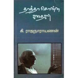 தாத்தா சொன்ன கதைகள் - கி.ரா