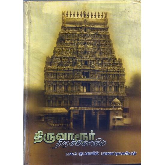 திருவாரூர் திருக்கோவில்