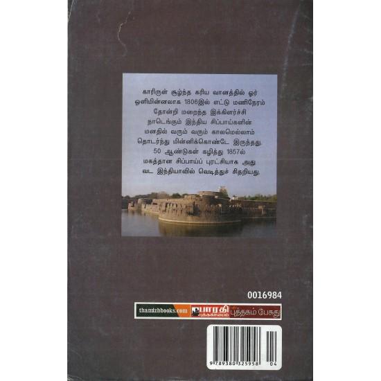1806 வேலூர் புரட்சி