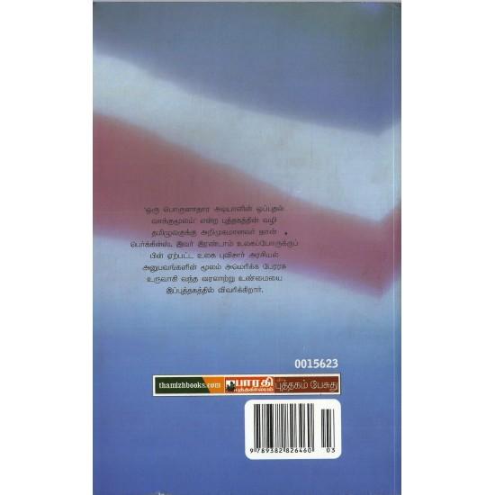 அமெரிக்கப் பேரரசின் ரகசிய வரலாறு