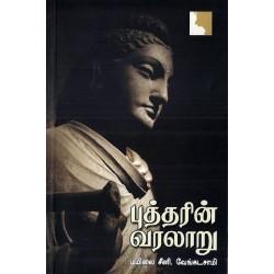 புத்தரின் வரலாறு