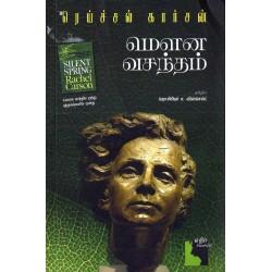 மௌன வசந்தம்