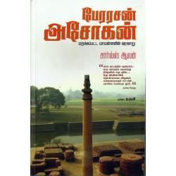பேரரசன் அசோகன்