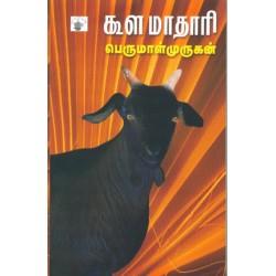 கூளமாதாரி