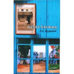 புலிநகக் கொன்றை