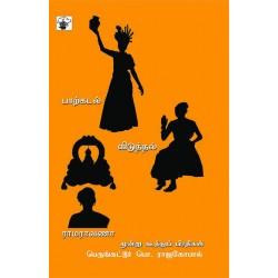 பாற்கடல், விடுத்தல், ராமராவணா