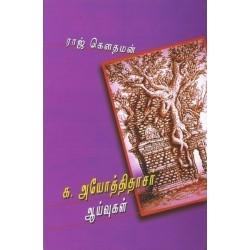 க. அயோத்திதாசர் ஆய்வுகள்