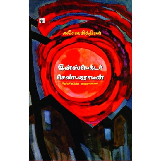 இன்ஸ்பெக்டர் செண்பகராமன்