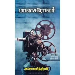 மானசரோவர் - அசோகமித்திரன்