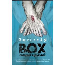BOX கதைப் புத்தகம்