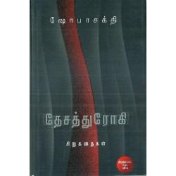 தேசத்துரோகி