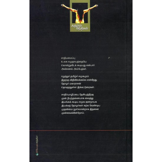 ஈழத்தில்  சாதியம்:இருப்பும் தகர்ப்பும்
