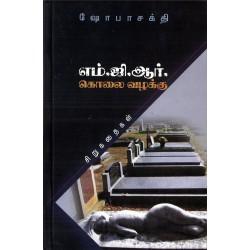எம்.ஜி.ஆர்.கொலை வழக்கு