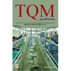 TQM - தர நிர்வாகம்: ஓர் அறிமுகம்