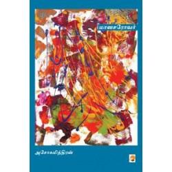 மானசரோவர்